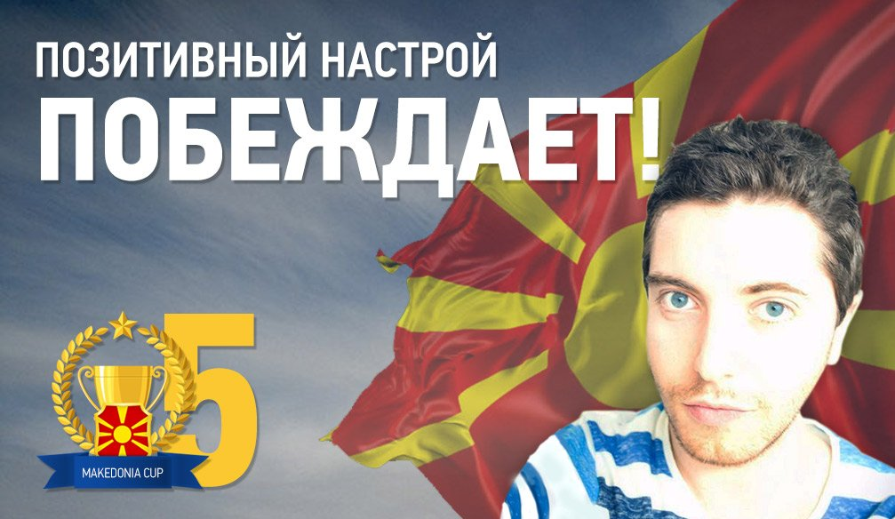 Коллекция Darko Krsteski из 5 кубков Macedonia Cup