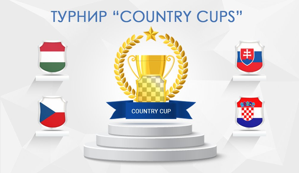 «Country Cups» - Октябрь