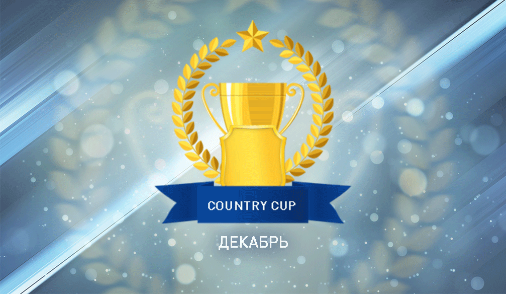 Country Cup за декабрь (Обновлено)
